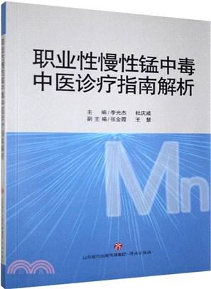 職業性慢性錳中毒中醫診療指南解析(簡體書)