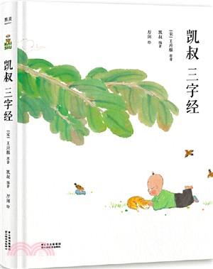 凱叔‧三字經(簡體書)