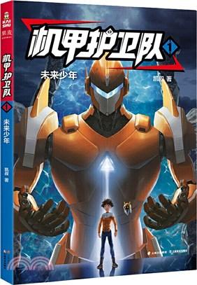 機甲護衛隊1:未來少年(簡體書)