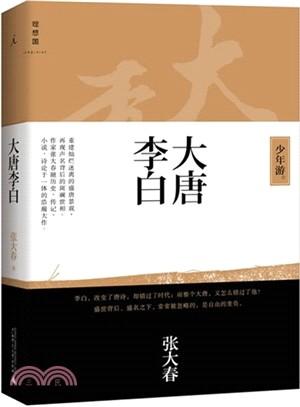 大唐李白:少年遊(簡體書)