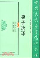 荀子選譯(修訂版)(簡體書)