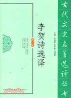 李賀詩選譯(修訂版)(簡體書)