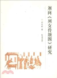 刘向<<列女传颂图>>研究