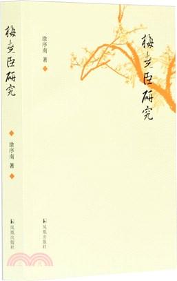 梅堯臣研究(簡體書)