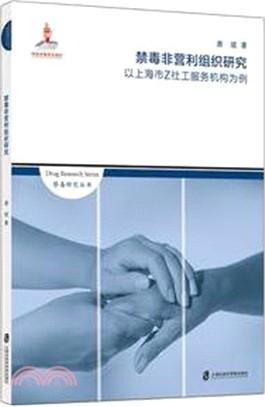 禁毒非營利組織研究(簡體書)