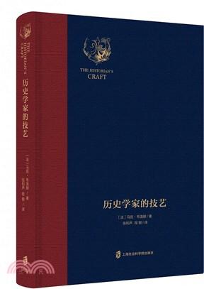 歷史學家的技藝(典藏版)(簡體書)