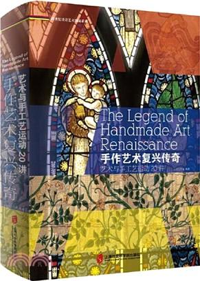 手作艺术复兴传奇: 艺术与手工艺运动20讲=The Legend of Handmade Art Renaissance