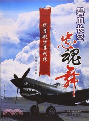 碧血長空忠魂舞:抗日航空英烈傳(簡體書)