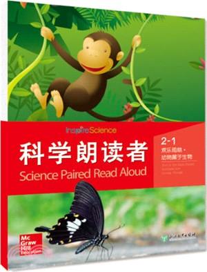 科學朗讀者(2-1):歡樂雨林動物屬�生物(簡體書)