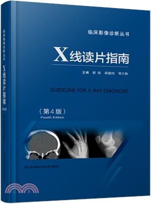 X線讀片指南(第4版)(簡體書)
