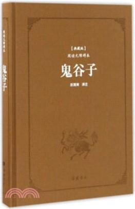 鬼谷子(典藏版閱讀無障礙本)(簡體書)