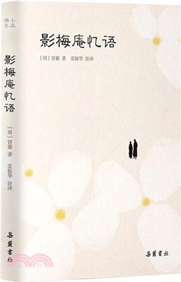 影梅庵憶語(簡體書)