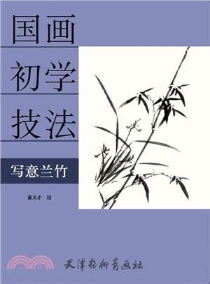 國畫初學技法:寫意蘭竹(簡體書)