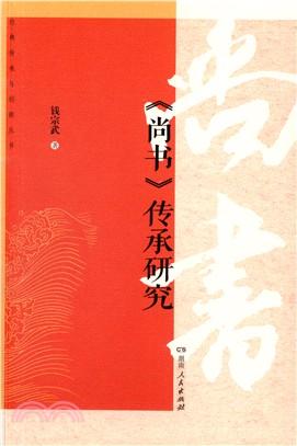 尚書傳承研究(簡體書)