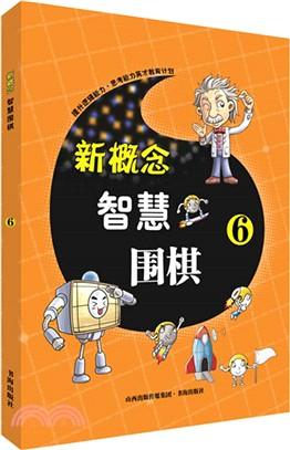 新概念智慧圍棋6(簡體書)