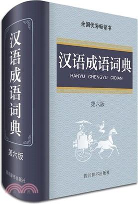 漢語成語詞典(第6版)(簡體書)