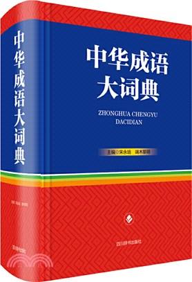 中華成語大詞典(簡體書)