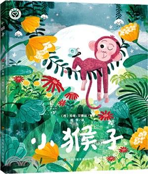 小猴子(簡體書)