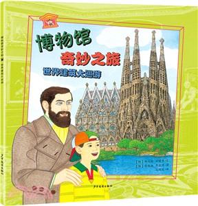 博物館奇妙之旅:世界建築大巡遊(簡體書)