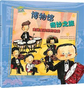 博物館奇妙之旅:走進交響樂的世界(簡體書)