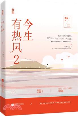 今生有熱風2(簡體書)
