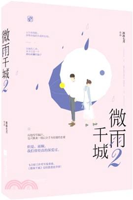 微雨千城2(簡體書)