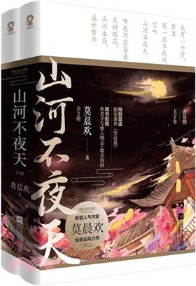 山河不夜天(全2冊)(簡體書)