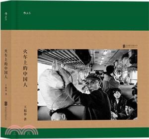 火車上的中國人(簡體書)