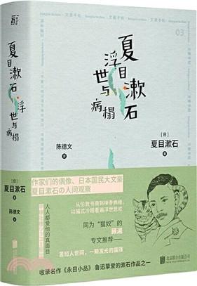夏目漱石浮世與病榻(簡體書)