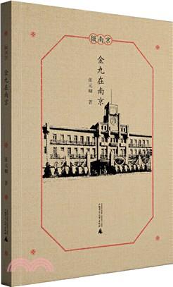微南京:金九在南京(簡體書)