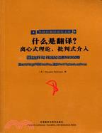 什麼是翻譯?離心式理論,批判式介入(簡體書) | 拾書所