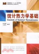 統計熱力學基礎(簡體書)