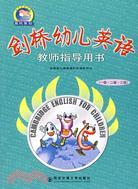 劍橋幼兒英語教師指導用書(一級·二級·三級)(簡體書)