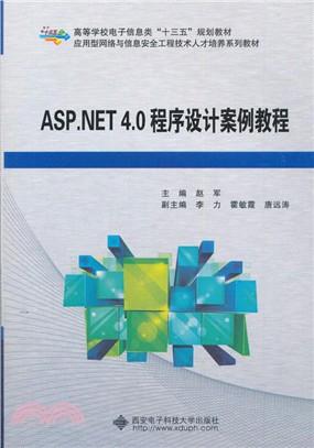 ASP.NET 4.0程序設計案例教程(簡體書)