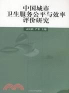 中國城市衛生服務公平與效率評論研究(簡體書)