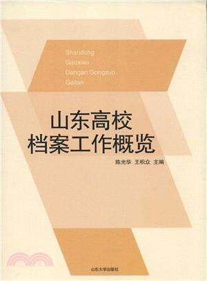 山東省高校檔案工作概覽(簡體書)