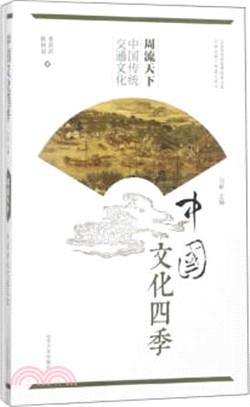 周流天下:中國傳統交通文化(簡體書)