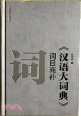 《漢語大字典》詞目商補(簡體書)