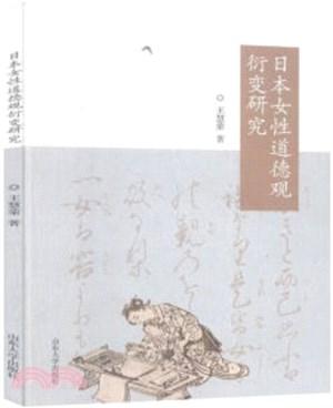 日本女性道德觀衍變研究(簡體書)