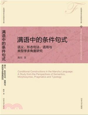滿語中的條件句式:語義、形態句法、語用與類型學多角度研究(簡體書)