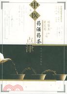 中醫藥酒藥茶點津(簡體書)