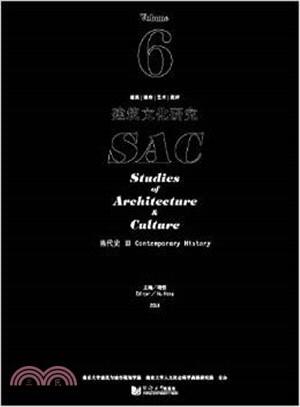 建築文化研究(第6輯)(簡體書)
