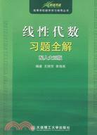 09(碧海書道)線性代數習題全解(配人大三版)(簡體書)