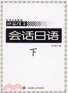 水谷信子實用日語教程:會話日語(下)(附2磁帶)(簡體書)