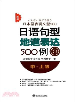 新版日語句型地道表達500例:中‧上級(簡體書)