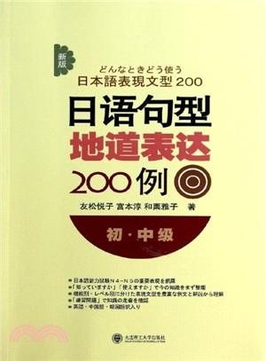 新版日語句型地道表達200例(初中級)(簡體書)