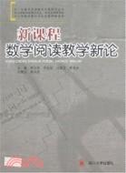 新課程 數學閱讀教學新論(簡體書)