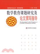 數學教育課題研究及論文撰寫指導(簡體書)