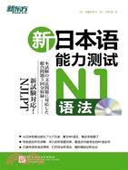 新日本語能力測試N1語法(附光碟)(簡體書)