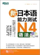 新日本語能力測試N4語法(附光碟)(簡體書)